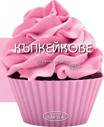 КЪПКЕЙКОВЕ. 50 ЛЕСНИ РЕЦЕПТИ