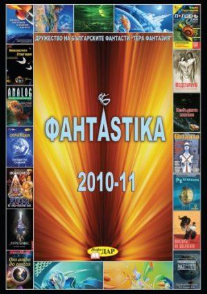 Фантастика 2010 - 2011
