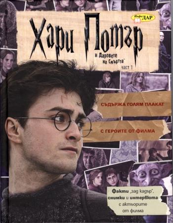 """""""Хари Потър и даровете на смъртта"""" ,част 1 – факти """"зад кадър"""",снимки и интервюта с актьорите от филма"""