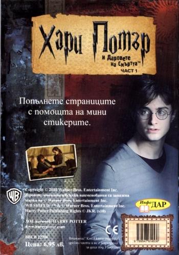 """""""Хари Потър и даровете на смъртта""""част 1 – албум с мини стикери"""