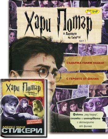 Хари Потър и Даровете на Смъртта - луксозен комплект