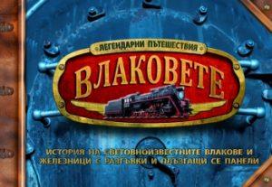Влаковете. История на световно известните влакове и железници с разгъвки и плъзгащи се панели