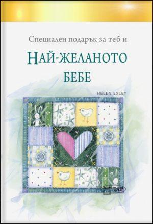 Специален подарък НАЙ - ЖЕЛАНОТО БЕБЕ