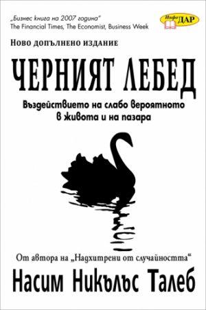 Черният лебед