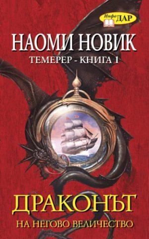 Драконът на Негово Величество, книга 1-ва