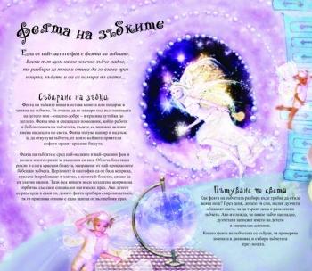 Феите. Открийте тайните на вълшебното кралство
