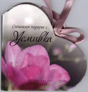 Специален подарък с УСМИВКА