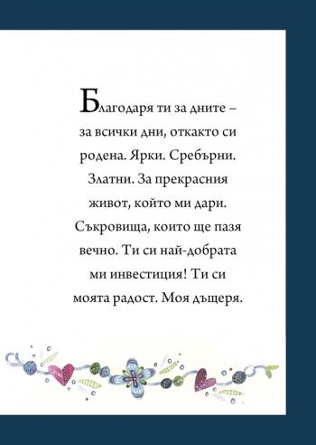 Подарък от сърце ЗА ЛЮБИМАТА ДЪЩЕРЯ