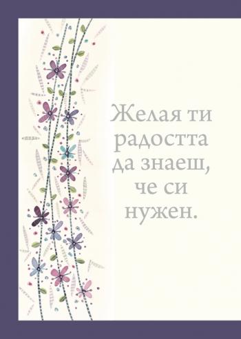 Подарък от сърце ЖЕЛАЯ ТИ ЩАСТИЕ