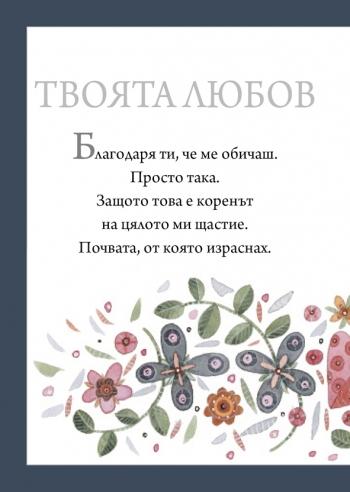 Подарък от сърце ЗА ЛЮБИМАТА МАЙКА