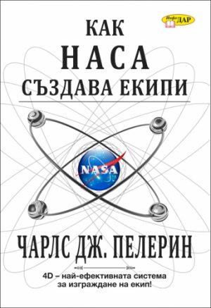 Как НАСА създава екипи