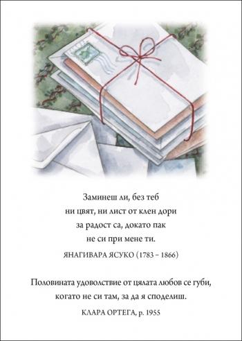 Специален подарък ЗА ЛЮБИМИЯ ЧОВЕК