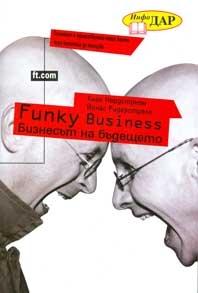 Funky Bussines - Бизнесът на бъдещето