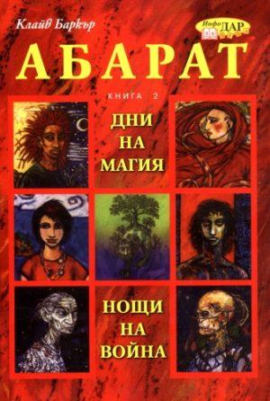 Абарат, Дни на магия, нощи на война, книга 2