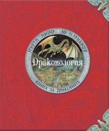 Драконология