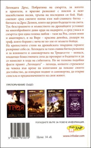 Легенда, книга 1