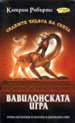 Вавилонската игра