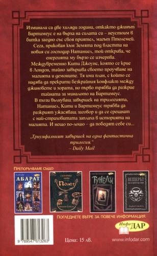 """Портата на Птолемей, книга трета от """"Трилогия за Бартимеус"""""""