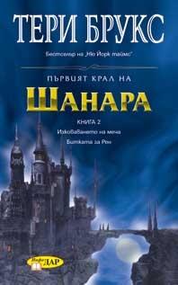 Първият крал на Шанара, книга 2