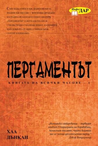 Пергаментът