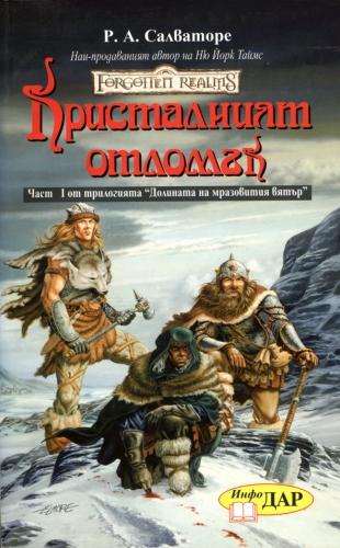 Кристалният отломък, книга 1 от Долината на мразовития вятър
