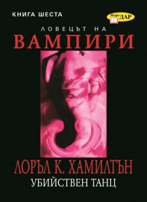 Кървави кости, книга шеста за Анита Блейк, ловецът на вампири