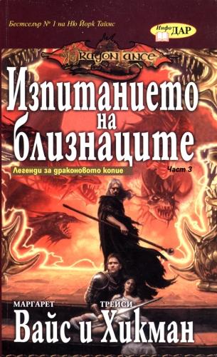 Изпитанието на близнаците, книга 3 от Легенди за драконовото копие