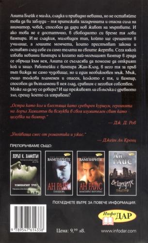 Престъпни удоволствия,книга първа за Анита Блейк, ловецът на вампири