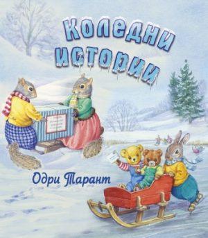 Коледни истории
