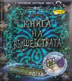 Книга на вълшебствата