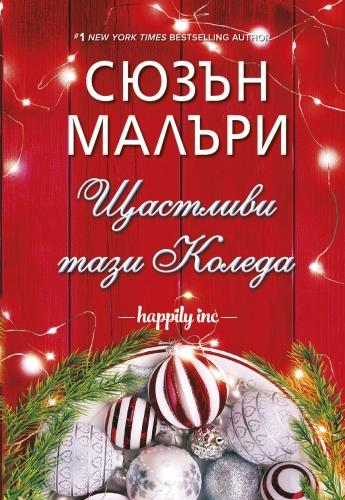Щастливи тази Коледа