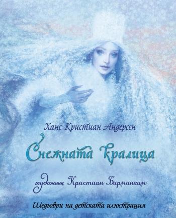 Снежната кралица